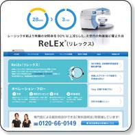 SBC新宿近視クリニックのReLEx Smile(リレックススマイル)